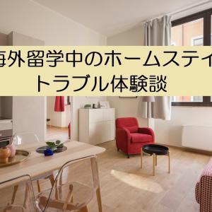【海外留学中のホームステイ】トラブル体験談