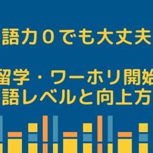 【体験談】英語力0でも大丈夫?海外留学やワーホリ開始時の英語レベルと向上方法