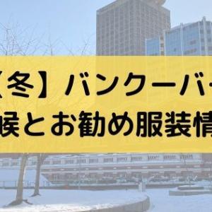 【体験談】バンクーバーの気候と服装情報【冬:12月~2月】