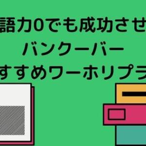 【バンクーバーワーホリ】英語力ゼロで渡航!おすすめ留学プラン