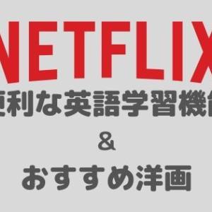 【Netflix】便利な英語学習機能とおすすめ映画5選