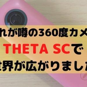 【これが噂の360度カメラ】THETA SCを使用した感想・口コミ