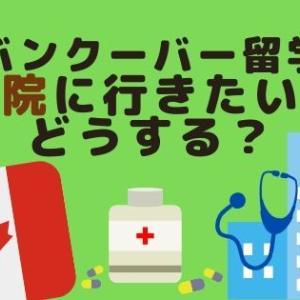 【バンクーバー留学】海外旅行保険どうする?病院に行きたくなったらどうしたらいい?