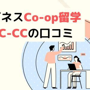 【バンクーバーでビジネスCo-op留学】VIC-CCのAGBEコースの口コミ