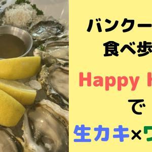 【バンクーバー】生牡蠣×ハッピーアワーが楽しめるおすすめレストラン