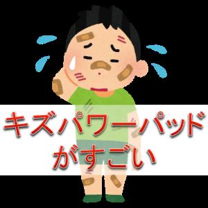 3歳児の顔にキズパワーパッドの経過と結果。剥がすのは大変だけどおすすめな理由