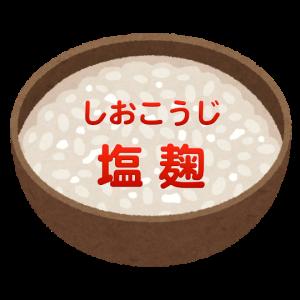 <発酵食品> 材料3つを混ぜるだけの塩麹は手作り初心者にオススメ