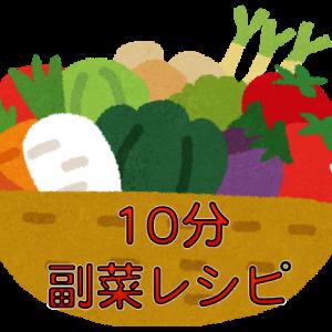 10分でできる野菜たっぷり副菜レシピ6選 料理が苦手でも大丈夫