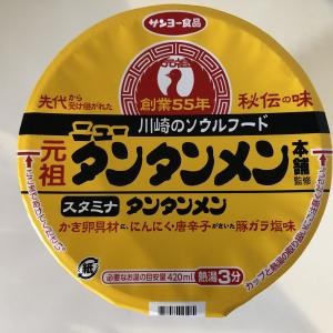 川崎のソウルフード「ニュータンタンメン」がカップ麺で手軽に味わえる!!