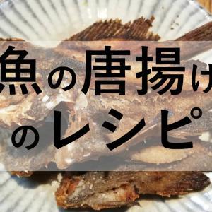 【簡単料理】唐揚げレシピ8選