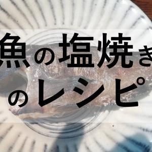【簡単料理】塩焼きレシピ4選