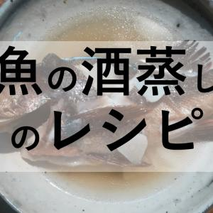【簡単料理】酒蒸しレシピ4選
