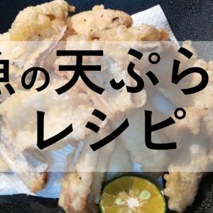 【簡単料理】天ぷらのレシピ4選