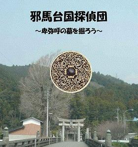 4 「ワンチーム」の縄文時代:麻生太郎氏の「126代の1つの王朝」批判