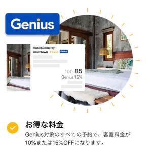 Booking.com Geniusのお得さ