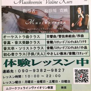 指導者:長谷川寛映の奏法とは? ムジークフェライン・ヴァイオリン教室の指導とは?