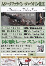 2020年のヴァイオリンの生徒募集中!! 初心者・経験者どちらも大歓迎!! (PC版)
