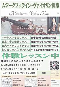 新潟県新発田市「新発田教室」イクネスしばた/市民文化会館にてレッスン開始します。