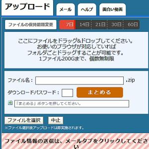 ギガファイル便の使用方法について (PC版)