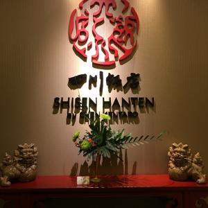 マイルドな辛さの四川料理@四川飯店