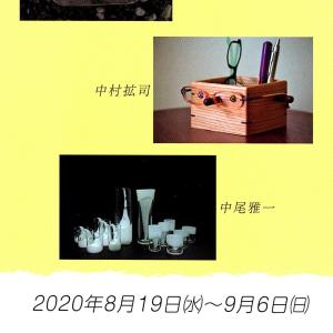 陶と木とガラス