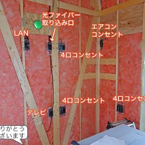 家中を張り巡る電気配線(コンセント、LAN)妻部屋IT要塞化計画