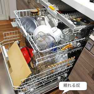 ミーレ(miele)食洗機導入、高いけどほんとに素晴らしいです