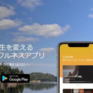 日本語ガイド豊富な瞑想アプリ「Relook」がいい感じ