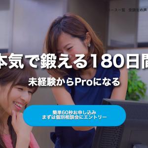 .Pro(ドットプロ)の口コミ評判|料金・就職先・転職先・場所
