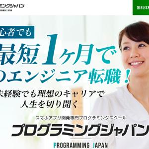 プログラミングジャパンの口コミ評判|料金・就職先・場所