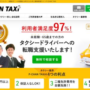 P-CHAN TAXI(ピーチャンタクシー)の口コミ評判|求人の質や年収、特徴