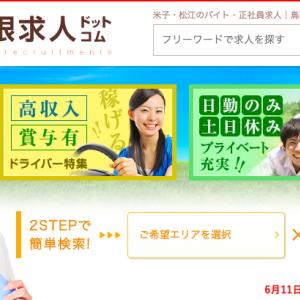グラフで解説!鳥取・島根求人ドットコムの口コミ評判|求人の質と年収