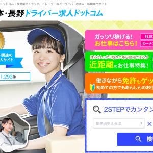 グラフで解説!松本・長野ドライバー求人ドットコムの口コミ評判|求人の質と年収