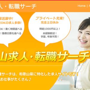 和歌山求人・転職サーチの口コミ評判 求人の質と年収、特徴