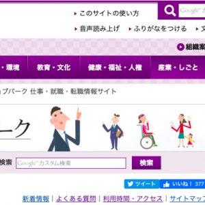 京都ジョブパークの口コミ評判 求人の質や年収、特徴、電話番号・場所・アクセス