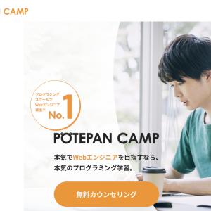 POTEPAN CAMP(ポテパンキャンプ)の口コミ評判|求人の質と年収、料金・就職・転職先・場所