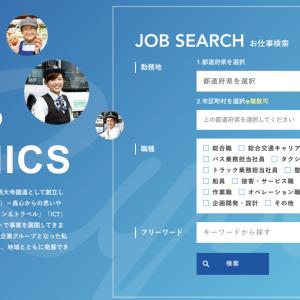両備グループ(Ryoubi)の口コミ評判 求人の質、会社概要、場所、特徴