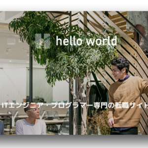 hello world(ハローワールド)の口コミ評判|求人の質と年収、会社概要、場所、電話番号、特徴、ワークポート