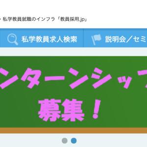 教員採用.jpの口コミ評判 求人の質と年収、会社概要、場所、電話番号、デメリット、メリット、特徴