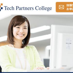 Tech Partners College(テックパートナーズカレッジ)の口コミ評判|求人の質と年収、料金・就職・転職先・場所
