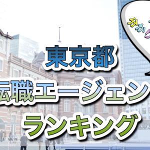 徹底比較!東京都のおすすめ転職エージェントランキング 求人の質や年収