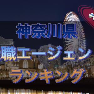 徹底比較!神奈川県のおすすめ転職エージェントランキング 求人の質や年収
