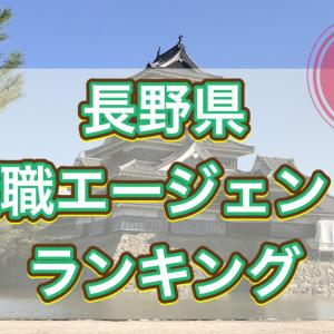 徹底比較!長野県のおすすめ転職エージェントランキング 求人の質や年収