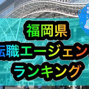 徹底比較!福岡県のおすすめ転職エージェントランキング 求人の質や年収
