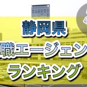 徹底比較!静岡県のおすすめ転職エージェントランキング 求人の質や年収