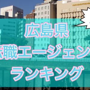 徹底比較!広島県のおすすめ転職エージェントランキング 求人の質や年収