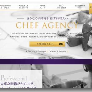 シェフエージェンシーの口コミ評判 求人の質と年収、特徴、CHEF AGENCY