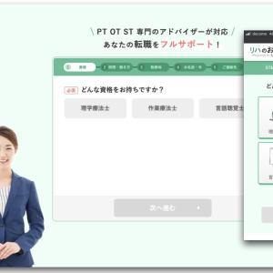 リハのお仕事の口コミ評判 料金・メリット・デメリットを徹底解説!