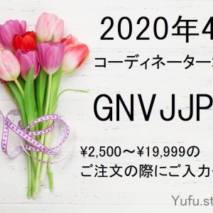 ◆3/31+4月のコーディネーターコード