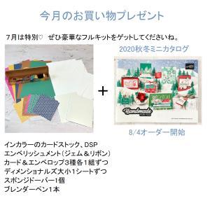 【動画】◆今月のお買い物プレゼント